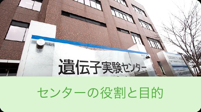 センターの役割と目的|筑波大学遺伝子実験センター