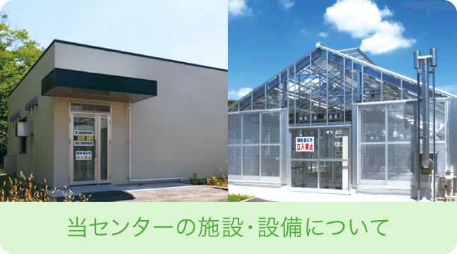 当センターの施設・設備について|筑波大学遺伝子実験センター