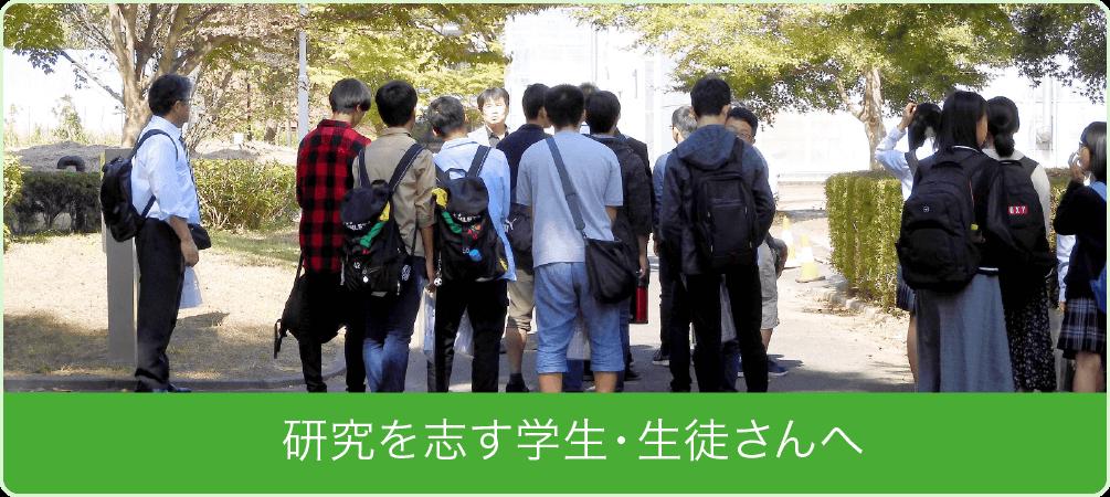研究を志す学生・生徒さんへ|筑波大学遺伝子実験センター