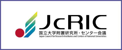 国立大学附置研究所・センター会議|T-PIRC