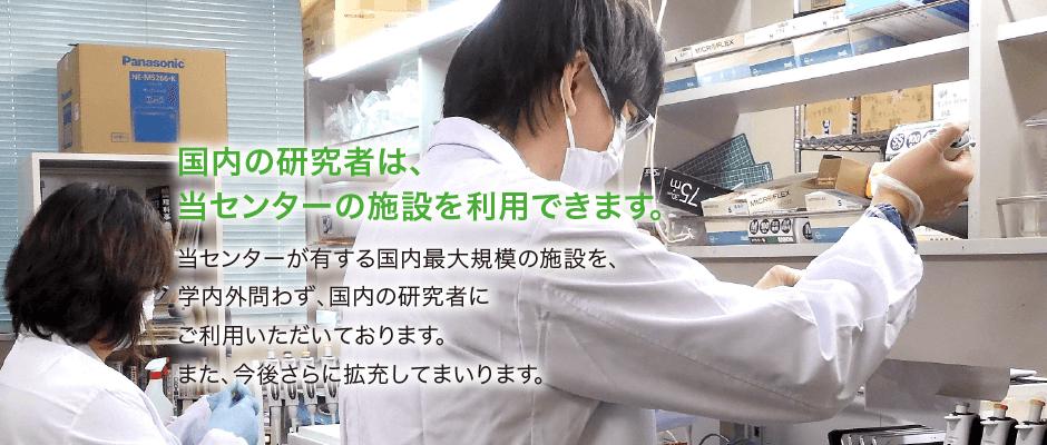 筑波大学遺伝子実験センター