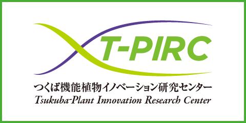 つくば機能植物イノベーション研究センター|T-PIRC